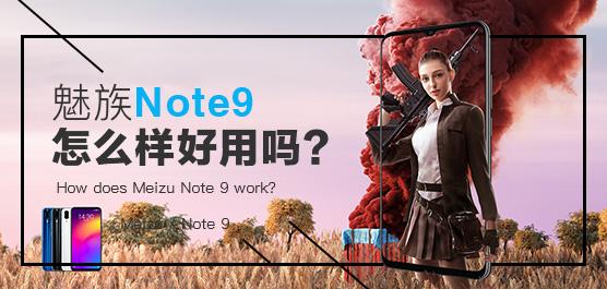魅族Note 9怎么样好用吗?