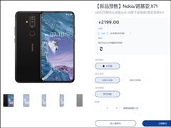 诺基亚X71国行版开启预售(附预约地址)