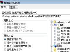 Win7光盘映像文件怎么打开?Win7打开光盘映像文件的方法