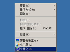 WinXP桌面圖標顯示不正常怎么辦?WinXP桌面圖標顯示不正常的解決方法