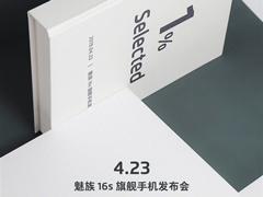 """魅族:4月26日發布新旗艦""""16s"""""""