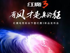 """努比亞:4月28日在京發布""""紅魔3"""""""