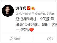 劉作虎:一加7 Pro上手后感覺像第一次見到心動女神