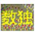 yzk数独教学 V3.5 绿色版