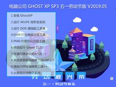 电脑公司 GHOST XP SP3 五一劳动节版 V2019.05