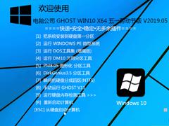 电脑公司 GHOST WIN10 X64 五一劳动节版 V2019.05(64位)