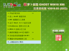 萝卜家园 GHOST WIN10 X86 完美装机版 V2019.05 (32位)