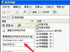 WinXP系统提示taobaoprotect.exe应用程序错误怎么办?