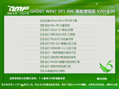 雨林木風 GHOST WIN7 SP1 X86 旗艦增強版 V2019.05(32位)