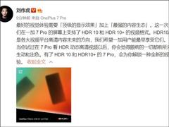 穩了!劉作虎證實一加7 Pro支持HDR10/10+