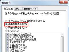 Win7任務欄縮略圖預覽變成列表預覽怎么解決?