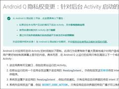 履行承諾!后臺應用在Android Q Beta 3中無法再開啟活動