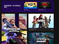 免费领游戏£¡Epic游戏商店今晨解锁国区