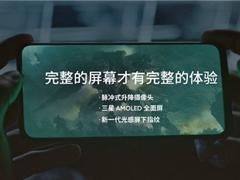 1499元起!realme X手机在京发布