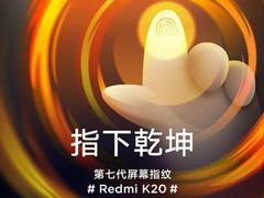 官方披露Redmi K20將搭載第七代屏幕指紋