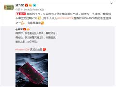 """2000~4000?潘九堂""""明示""""Redmi K20售價"""