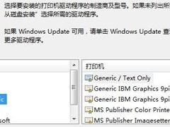Win7連接XP共享打印機提示錯誤代碼0X000004怎么辦?