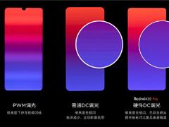 盧偉冰:Redmi K20 Pro將使用硬件DC調光