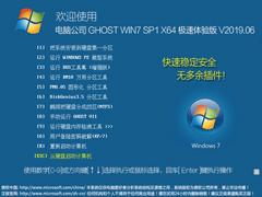 电脑公司 GHOST WIN7 SP1 X64 极速体验版 V2019.06(64位)