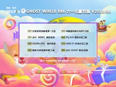 深度技術 GHOST WIN10 X86 六一兒童節版 V2019.06(32位)