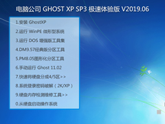 电脑公司 GHOST XP SP3 极速体验版 V2019.06