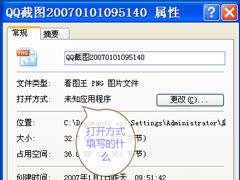 "WinXP打開圖片提示""該文件沒有與之關聯的程序來執行該操作""怎么辦?"