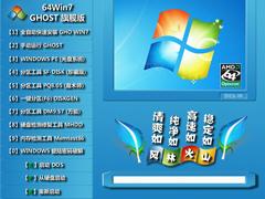 【风林火山】 GHOST WIN7 SP1 X64 万能装机版 V2019.06 (64位)