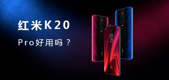 红米K20 Pro怎么样好用吗��