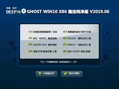 深度技术 GHOST WIN10 X86 稳定纯净版 V2019.06(32位)