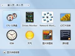 Win7如何添加桌面小工具?Win7添加桌面小工具的方法