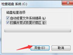 Win7系統提示Windows延緩寫入失敗怎么辦?