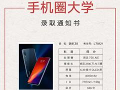 官宣!联想Z6将于7月4日11:30发布