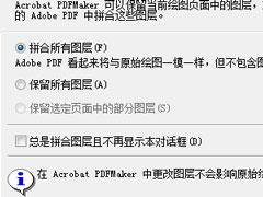 Win7將VSD文件轉換為PDF文件的方法