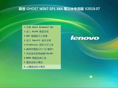 联想 GHOST WIN7 SP1 X64 笔记本专用版 V2019.07(64位)