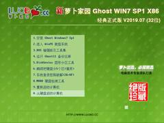 萝卜家园 GHOST WIN7 SP1 X86 经典正式版 V2019.07 (32位)