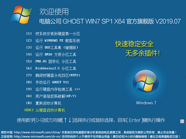 電腦公司 GHOST WIN7 SP1 X64 官方旗艦版 V2019.07(64位)