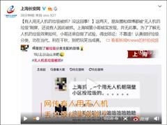没这回事�上海长安网就^用无人机扔垃圾被抓 ̄传闻发声