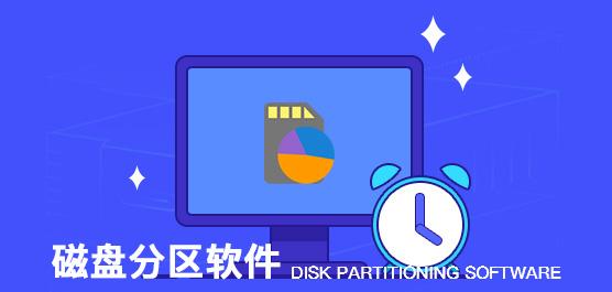 磁盘分区软件