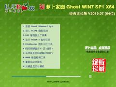蘿卜家園 GHOST WIN7 SP1 X64 經典正式版 V2019.07(64位)