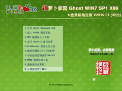 蘿卜家園 GHOST WIN7 SP1 X86 U盤裝機穩定版 V2019.07 (32位)
