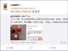 谣言�上海网警否认^因垃圾分类发生命案 ̄传闻