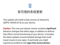 谷歌推送Android Q Beta 5更新并调整手势导航