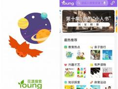 """国内首款青少年搜索引擎""""花漾搜索""""发布"""