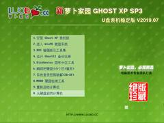 蘿卜家園 GHOST XP SP3 U盤裝機穩定版 V2019.07