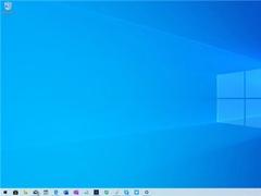 微软推送Win10 20H1快速预览版更新18941(附更新内容)