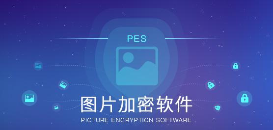 图片加密软件有哪些_电脑图片加密软件下载