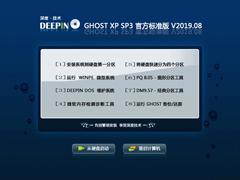 深度技术 GHOST XP SP3 官方标准版 V2019.08
