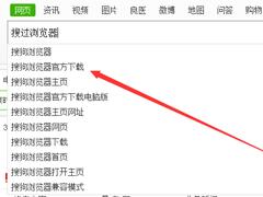 搜狗瀏覽器如何下載安裝?安裝搜狗瀏覽器的詳細步驟