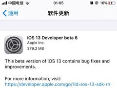 苹果凌晨推送iOS 13/iPadOS 13 beta 6开发者预览版