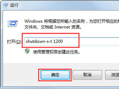 Win7怎么定时关电脑?Win7定时关电脑的方法